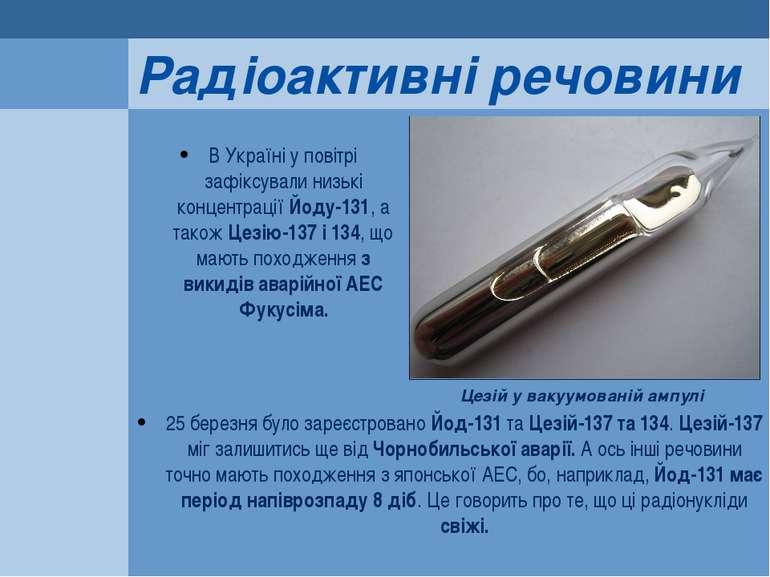 Радіоактивні речовини В Україні у повітрі зафіксували низькі концентрації Йод...