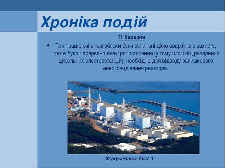 11 березня Три працюючі енергоблоки були зупинені дією аварійного захисту, пр...