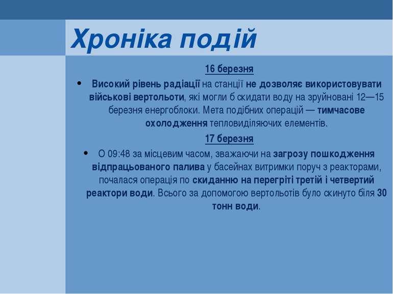 16 березня Високий рівень радіації на станції не дозволяє використовувати вій...
