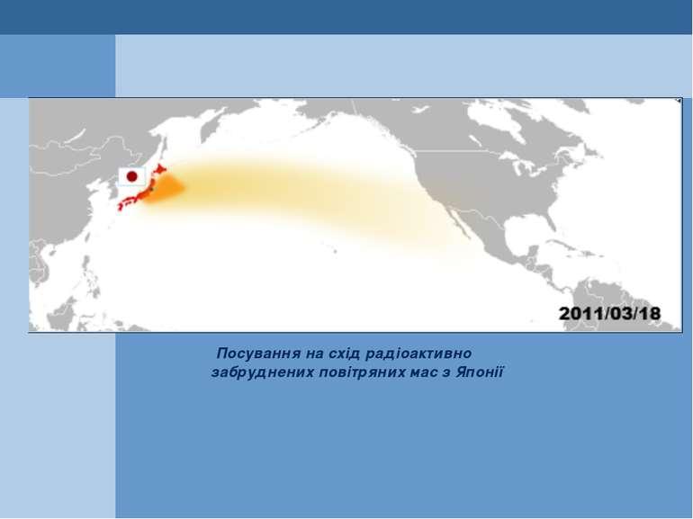 Посування на схід радіоактивно забруднених повітряних мас з Японії