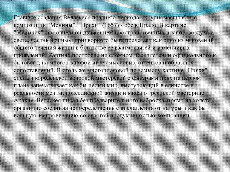 """Главные создания Веласкеса позднего периода - крупномасштабные композиции """"Ме..."""