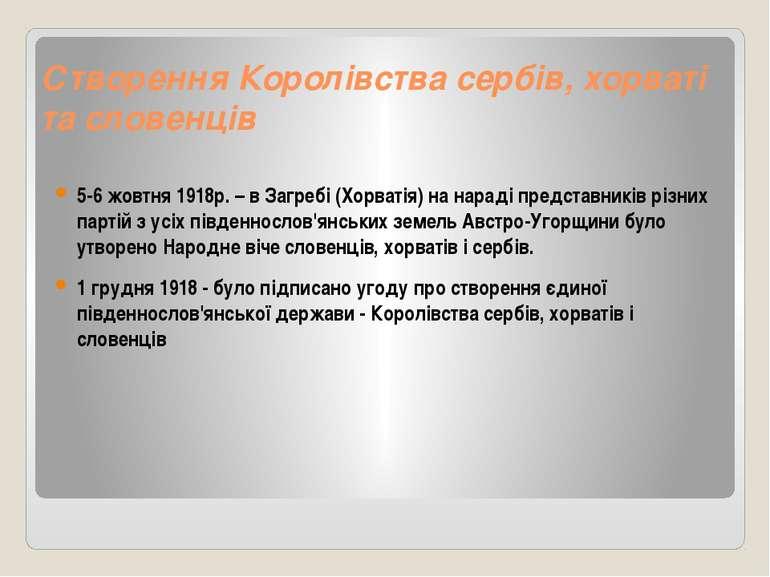 Створення Королівства сербів, хорваті та словенців 5-6 жовтня 1918р. – в Загр...