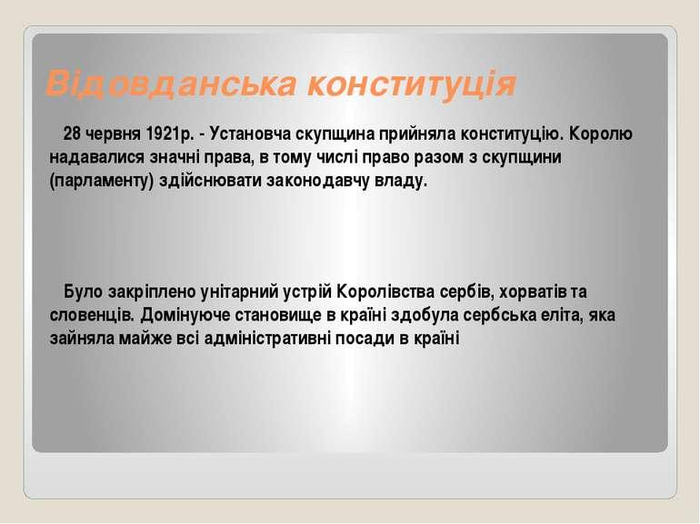 Відовданська конституція 28 червня 1921р. - Установча скупщина прийняла конст...