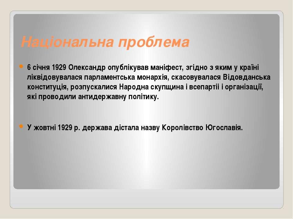 Національна проблема 6 січня 1929 Олександр опублікував маніфест, згідно з як...