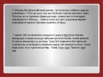 У 1996 році був підписаний новий договір - про всеосяжну заборону ядерних вип...