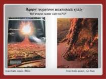 Ядерні теоретичні можливості країн Атомні бомби, взірвані у Москві Мрії атомн...