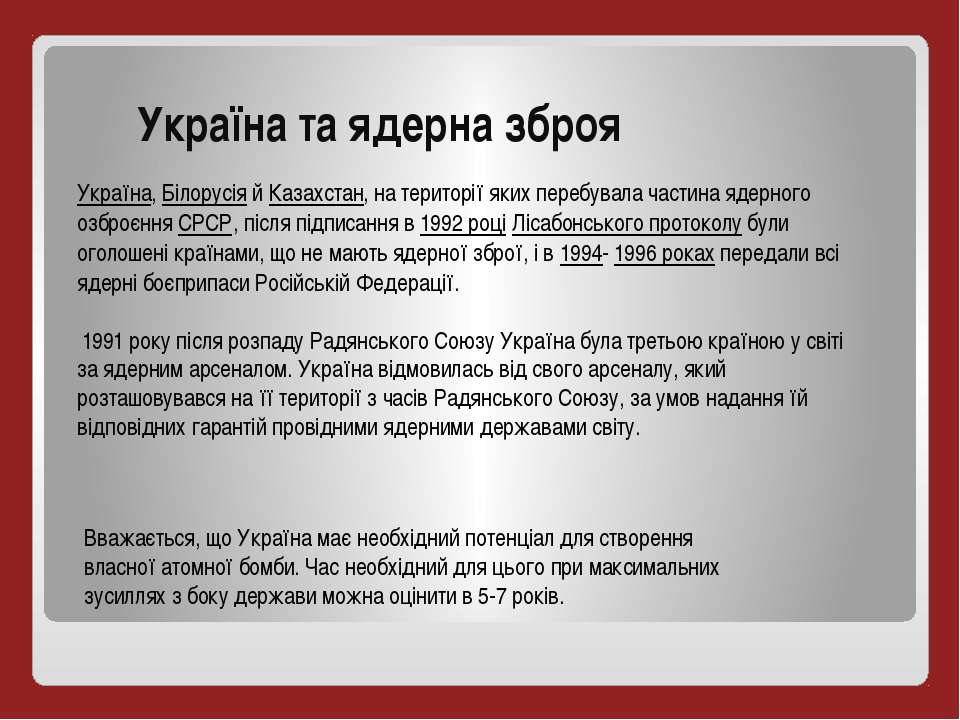 Україна та ядерна зброя Україна,БілорусіяйКазахстан, на території яких пер...