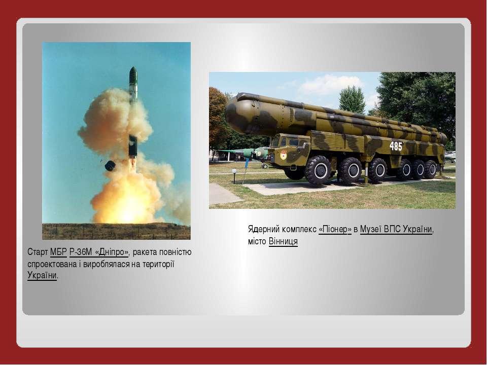 СтартМБРР-36М «Дніпро», ракета повністю спроектована і вироблялася на терит...