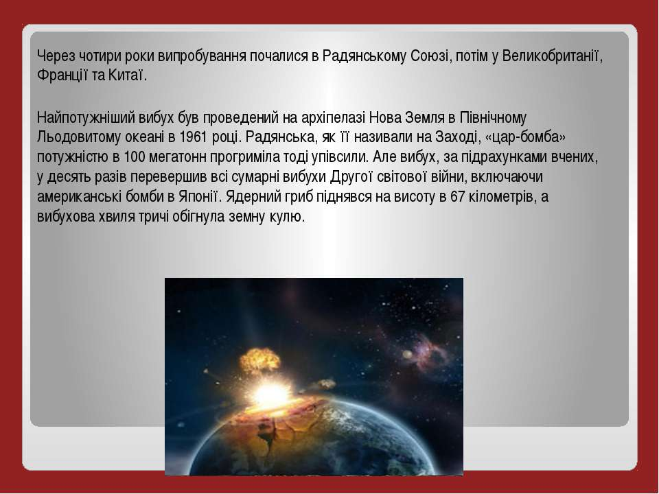 Через чотири роки випробування почалися в Радянському Союзі, потім у Великобр...