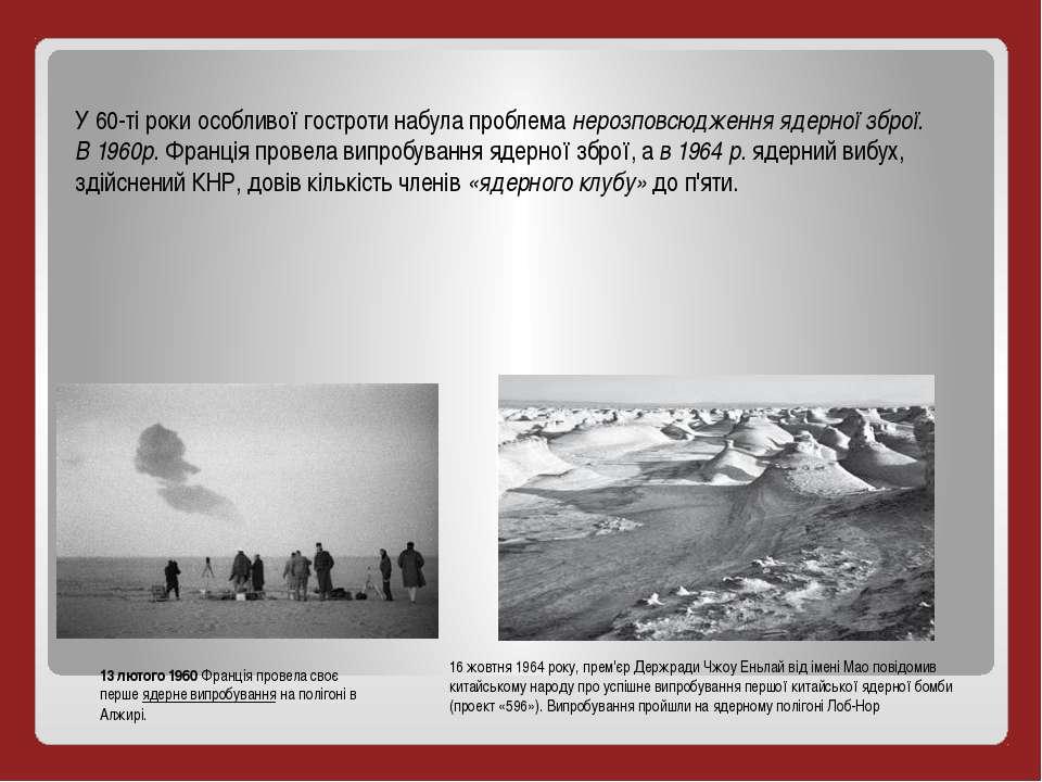 У 60-ті роки особливої гостроти набула проблеманерозповсюдження ядерної збро...