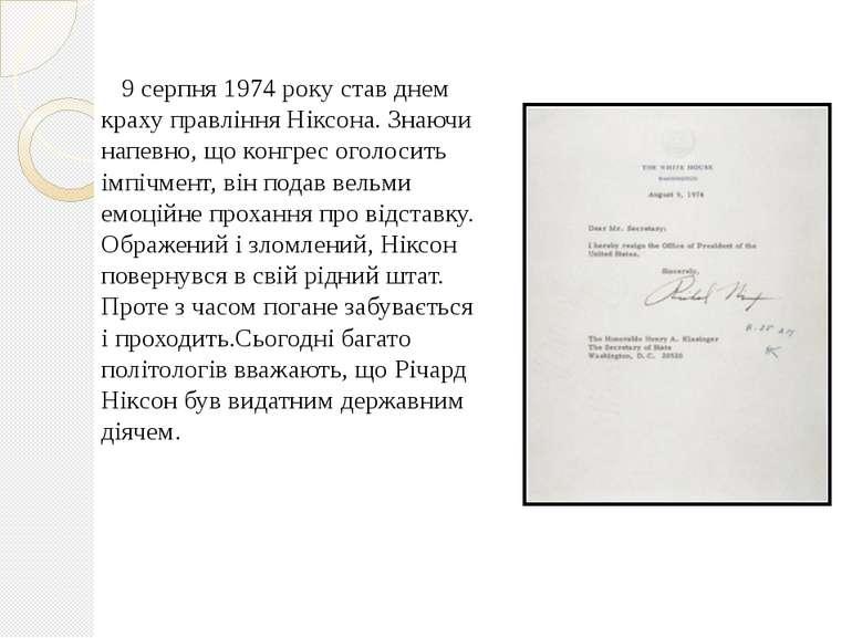 9 серпня 1974 року став днем краху правління Ніксона. Знаючи напевно, що конг...