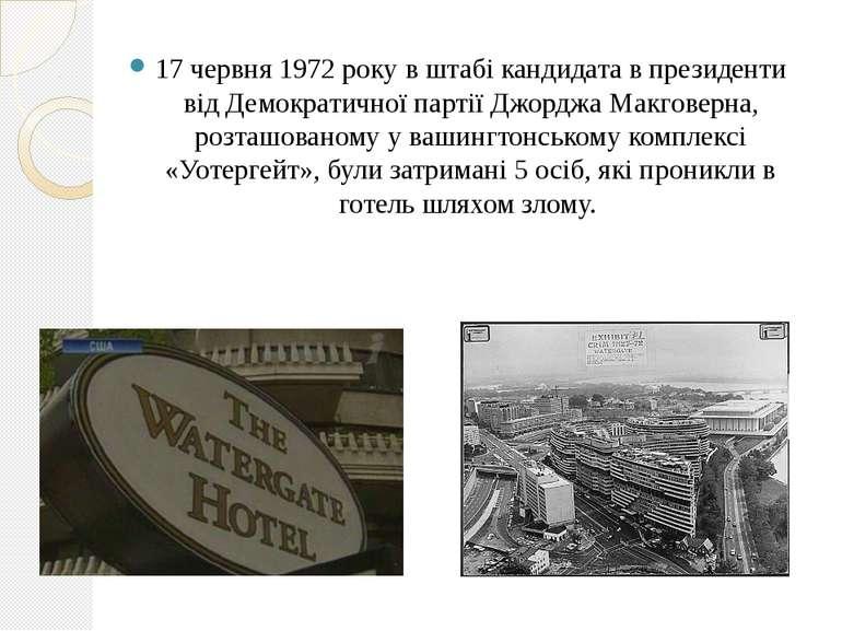 17 червня 1972 року в штабі кандидата в президенти від Демократичної партії Д...