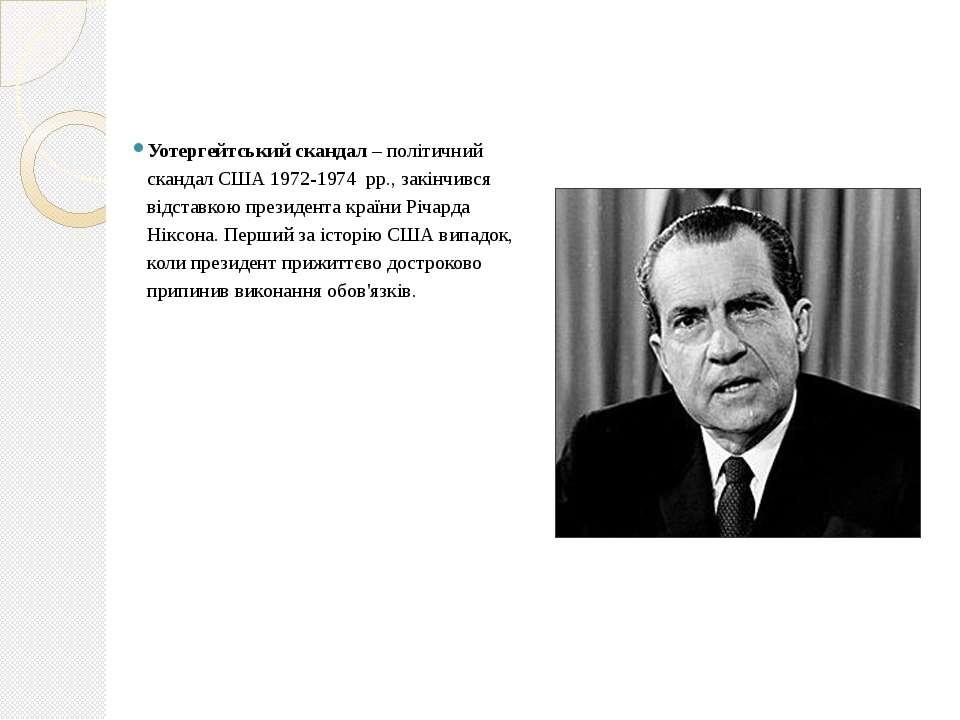 Уотергейтський скандал – політичний скандал США 1972-1974 рр., закінчився від...