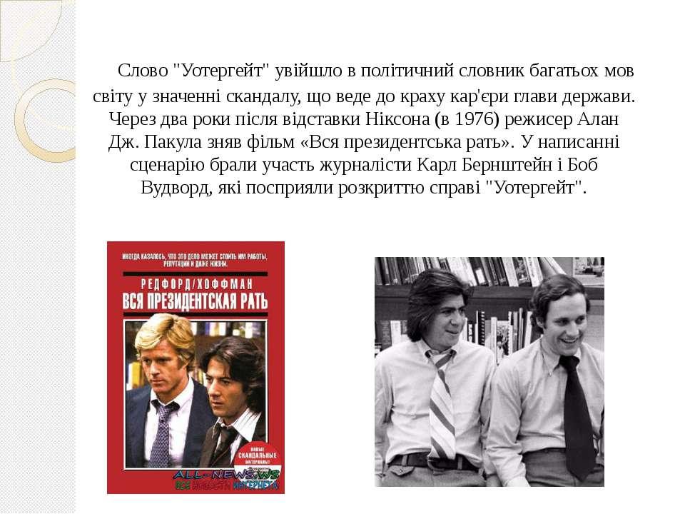 """Слово """"Уотергейт"""" увійшло в політичний словник багатьох мов світу у значенні ..."""