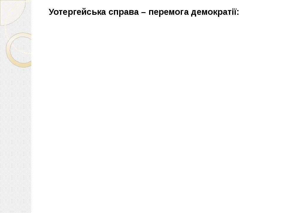 Уотергейська справа – перемога демократії: