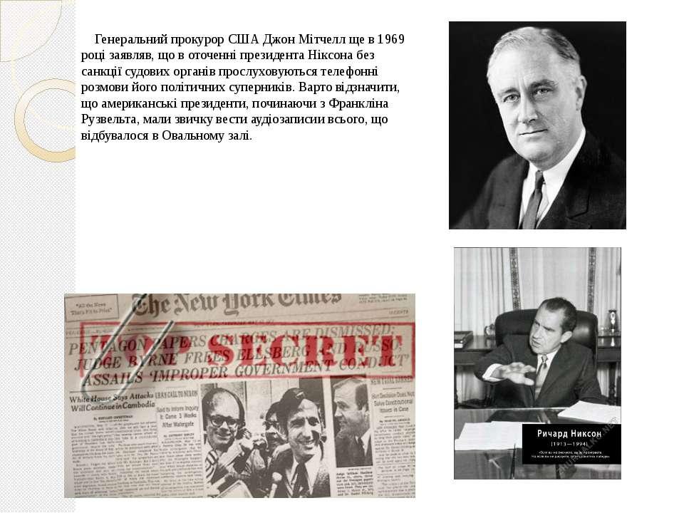 Генеральний прокурор США Джон Мітчелл ще в 1969 році заявляв, що в оточенні п...
