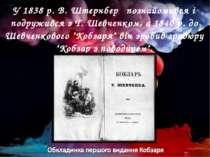 У 1838 р. В. Штернберґ познайомився і подружився з Т. Шевченком, а 1840 р. до...