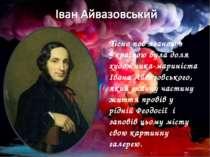 Тісно пов'язаною з Україною була доля художника-мариніста Івана Айвазовського...