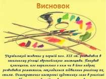 Український живопис у першій пол. XIX ст. розвивався в загальному річищі євро...