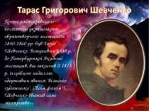 Проте найяскравішою постаттю українського образотворчого мистецтва 1840-1860 ...
