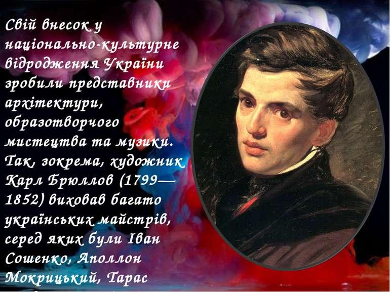 Свій внесок у національно-культурне відродження України зробили представники ...