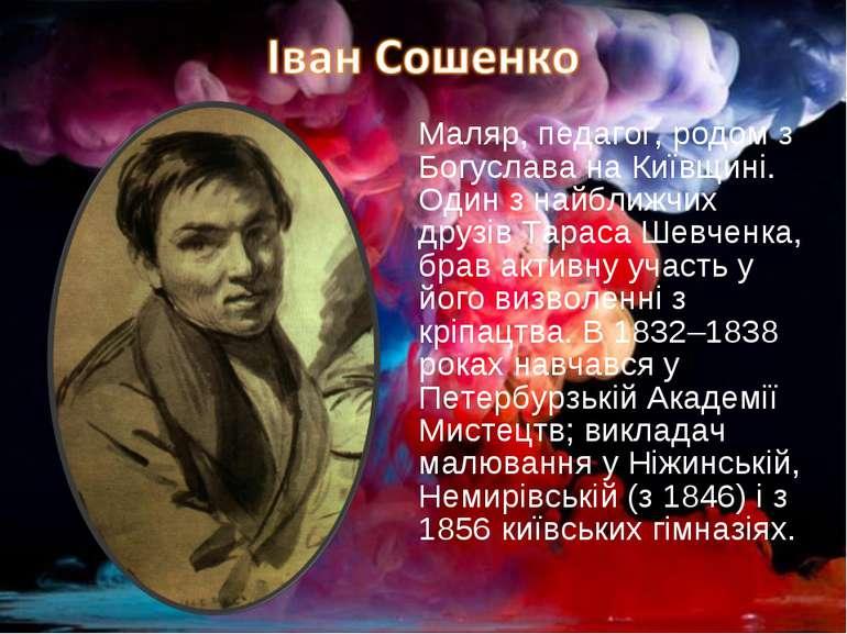 Маляр, педагог, родом з Богуслава на Київщині. Один з найближчих друзів Тарас...
