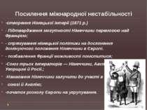 Посилення міжнародної нестабільності -створення Німецької імперії (1871 р.) -...
