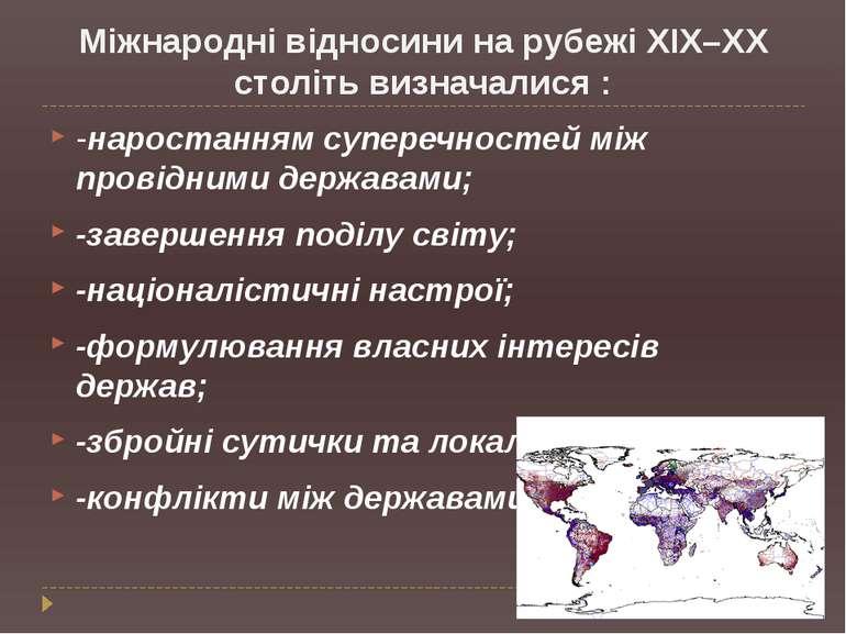 Міжнародні відносини на рубежі ХIХ–ХХ століть визначалися : -наростанням супе...