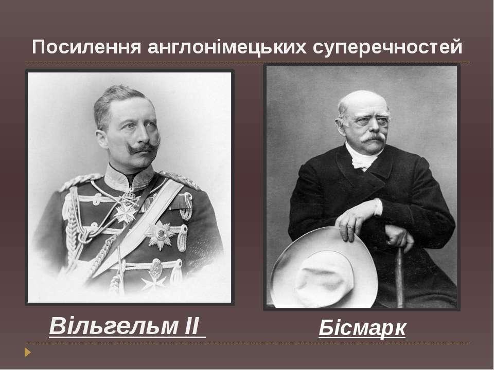Посилення англонімецьких суперечностей Вільгельм II Бісмарк
