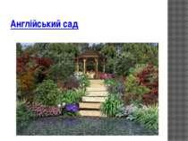 Англійський сад