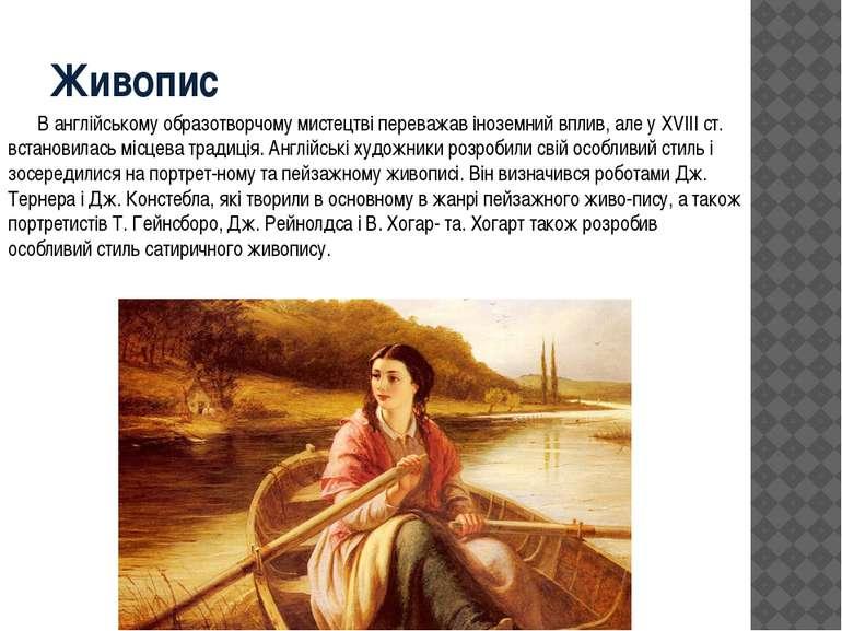 Живопис В англійському образотворчому мистецтві переважав іноземний вплив, ал...