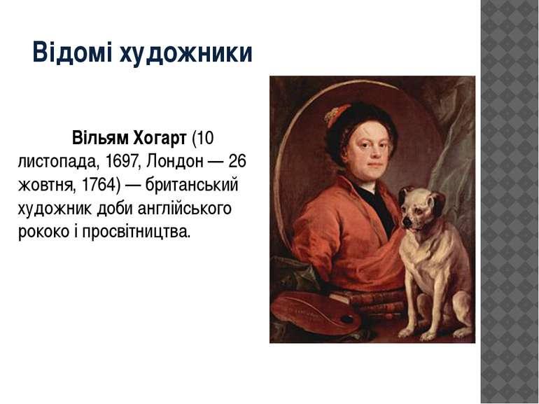 Відомі художники Вільям Хогарт (10 листопада, 1697, Лондон — 26 жовтня, 1764)...