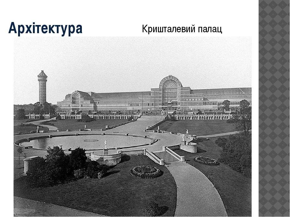 Архітектура Кришталевий палац