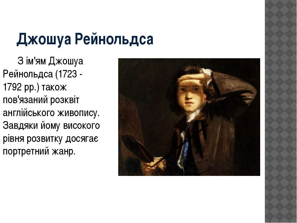 Джошуа Рейнольдса З ім'ям Джошуа Рейнольдса (1723 - 1792 рр.) також пов'язани...