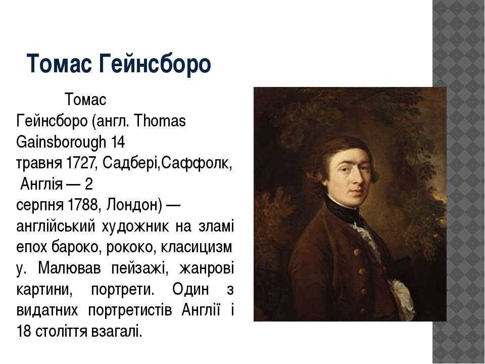 Томас Гейнсборо Томас Гейнсборо (англ. Thomas Gainsborough 14 травня 1727, Са...