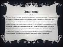 Значение Заслуги Чосера в истории английской литературы и языка весьма велики...