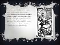 Чосер увлекался литературой. Он был знаком с латинскими сочинениями средневек...