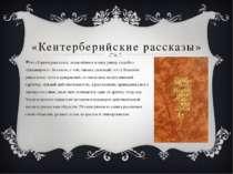 «Кентерберийские рассказы» Это сборник рассказов, заключённых в одну рамку, п...
