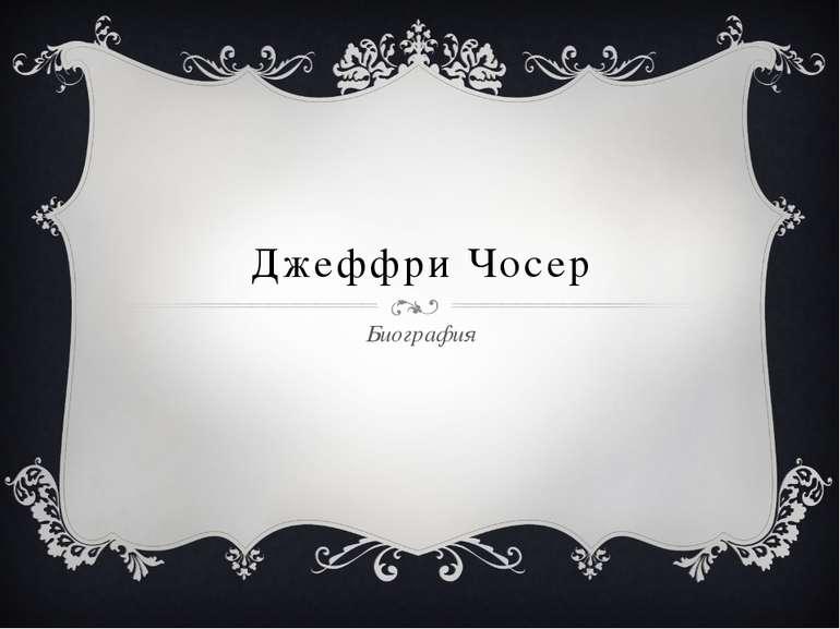 Джеффри Чосер Биография