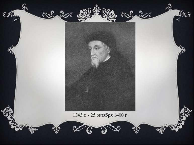 1343 г. - 25 октября 1400 г.
