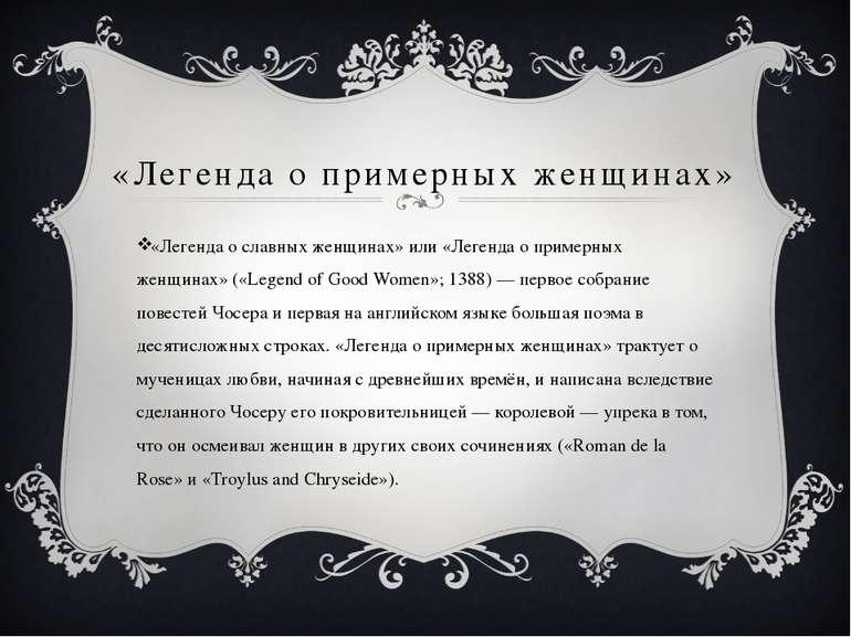 «Легенда о примерных женщинах» «Легенда о славных женщинах» или «Легенда о пр...