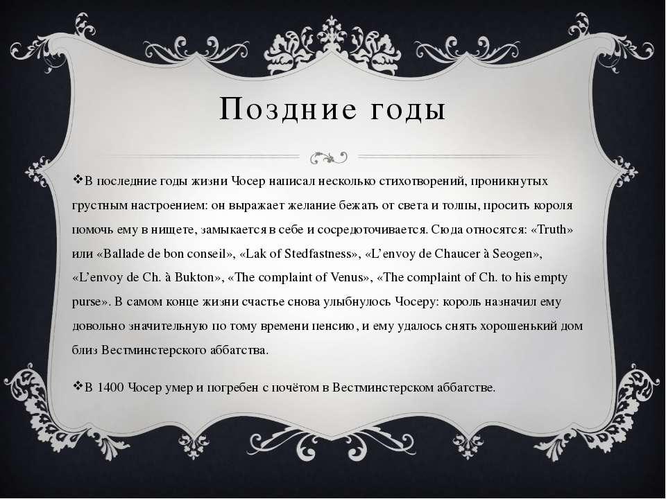 Поздние годы В последние годы жизни Чосер написал несколько стихотворений, пр...