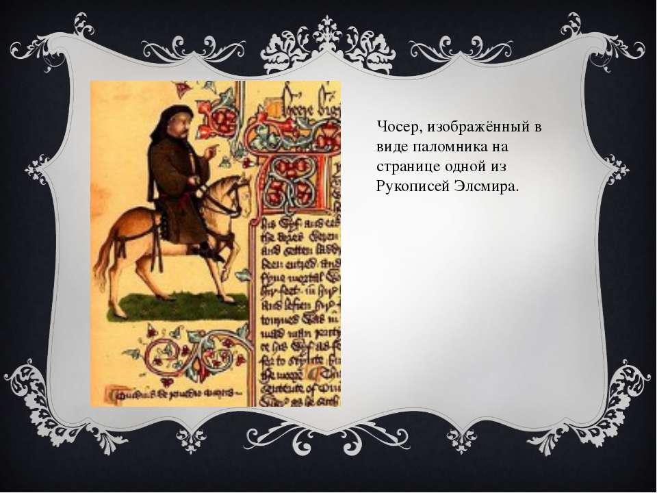 Чосер, изображённый в виде паломника на странице одной из Рукописей Элсмира.