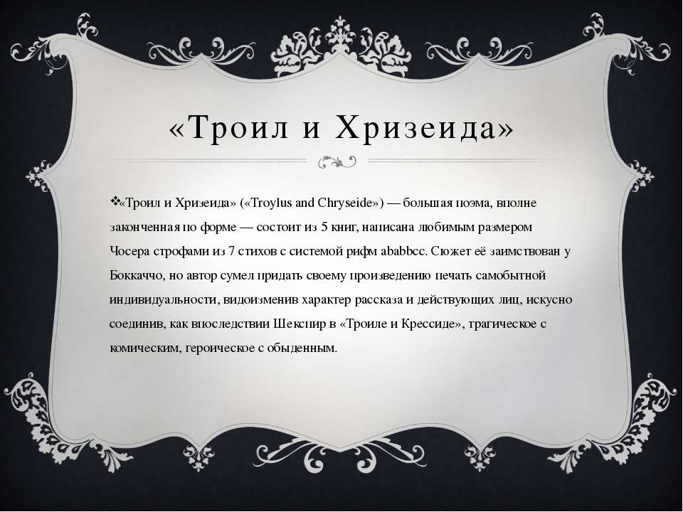 «Троил и Хризеида» «Троил и Хризеида» («Troylus and Chryseide») — большая поэ...