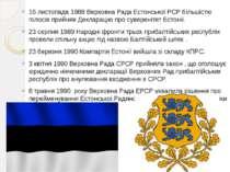 16 листопада 1988 Верховна Рада Естонської РСР більшістю голосів прийняв Декл...