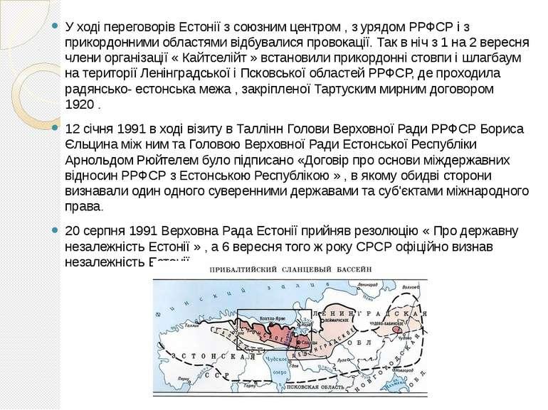 У ході переговорів Естонії з союзним центром , з урядом РРФСР і з прикордонни...