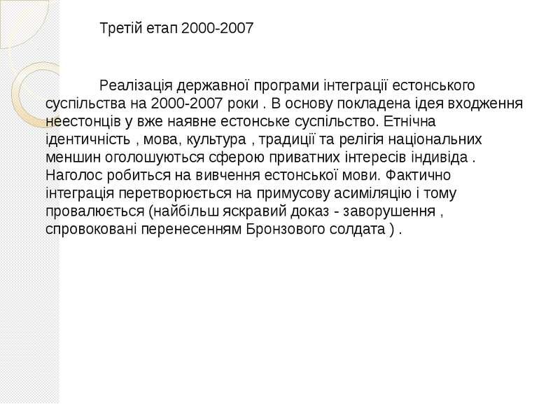 Третій етап 2000-2007 Реалізація державної програми інтеграції естонського су...