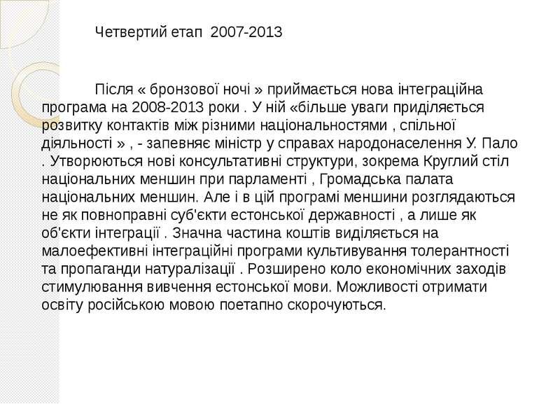 Четвертий етап 2007-2013 Після « бронзової ночі » приймається нова інтеграцій...