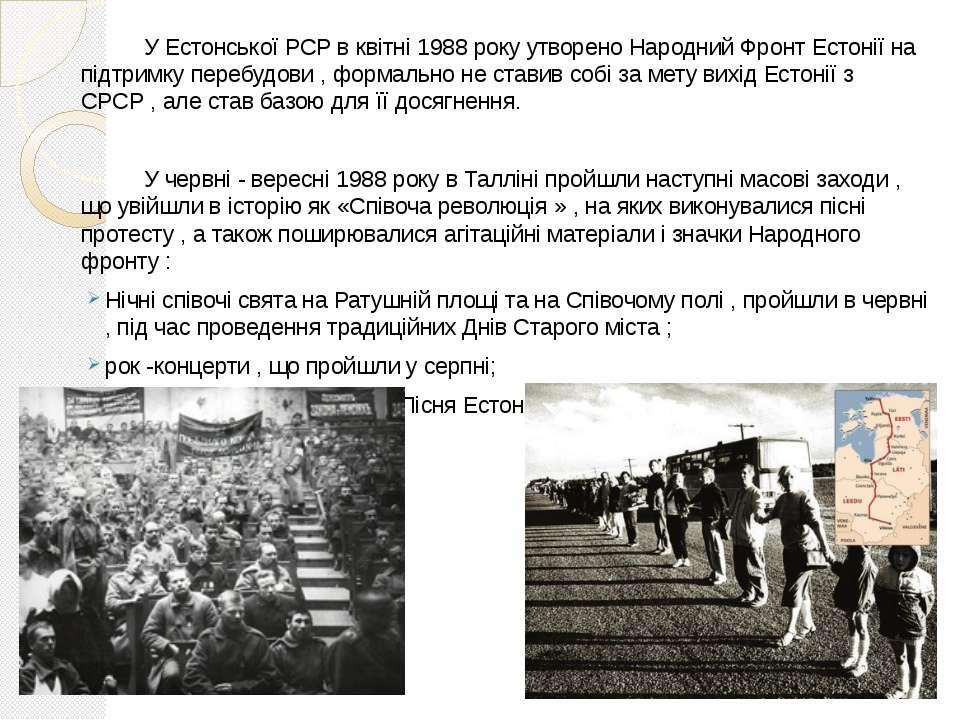 У Естонської РСР в квітні 1988 року утворено Народний Фронт Естонії на підтри...