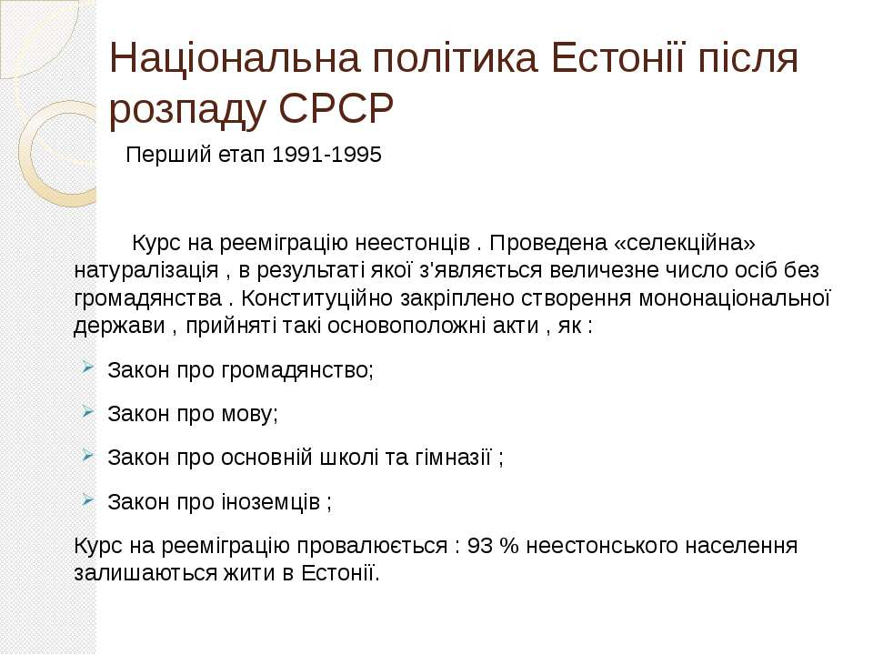 Національна політика Естонії після розпаду СРСР Перший етап 1991-1995 Курс на...